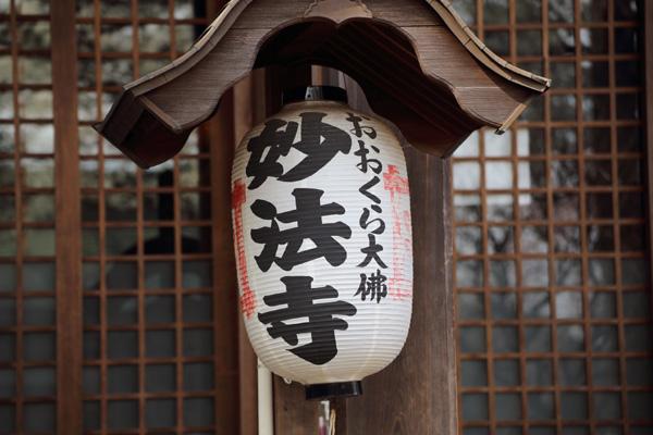 140329_妙法寺