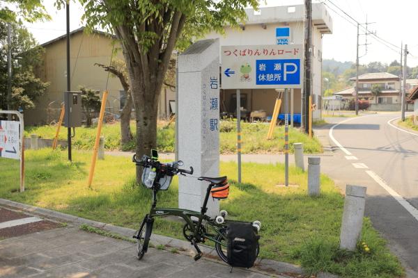 IMG_2163現像_つくばりんりんロード岩瀬駅現像