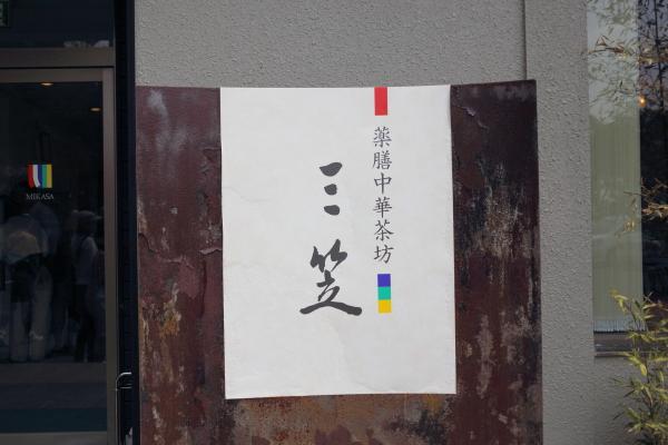 IMG_2257現像_雨引観音薬膳中華茶房三笠現像