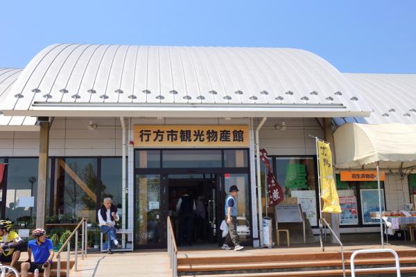 IMG_2431現像_行方市観光物産館現像
