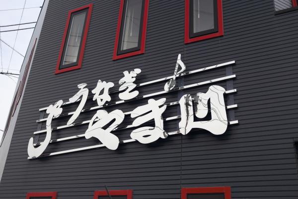IMG_2698現像_うなぎやま川現像