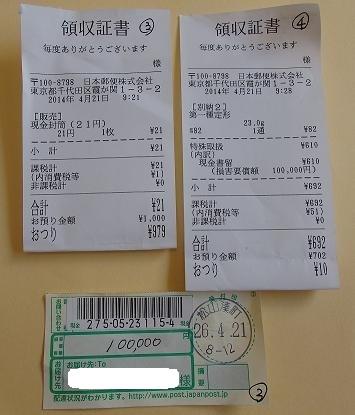 10万円の現金書留の控えと現金書留の封筒代と手数料です。