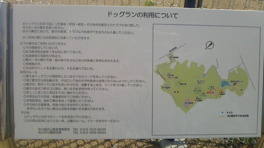 総合公園ドックラン利用規約