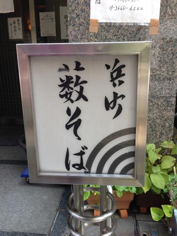 ⑫藪蕎麦00