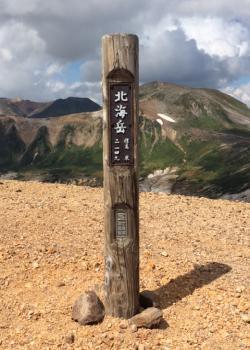 北海岳山頂_convert_20140901145946