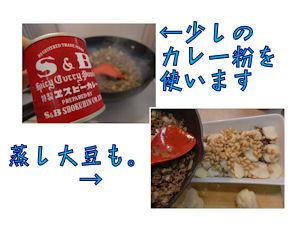 カレー粉と蒸し大豆