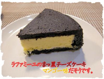 まっ黒チーズケーキのカット