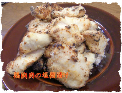鶏胸肉の塩麹焼き