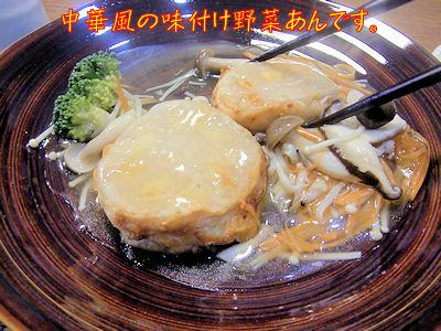 野菜あんが中華風