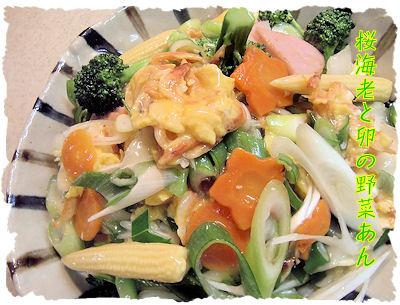 桜海老と卵の野菜あん