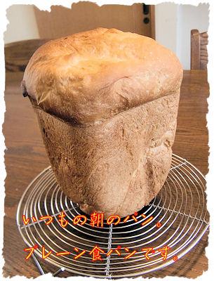 朝はパンですよ