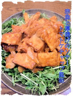 赤魚と厚揚げのオーブン焼き