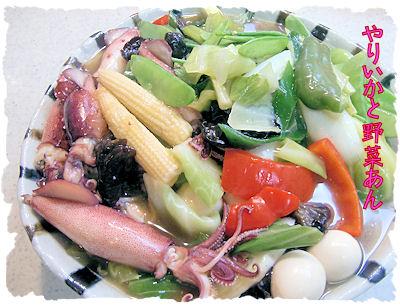 イカと野菜