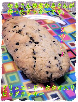なまこクッキー