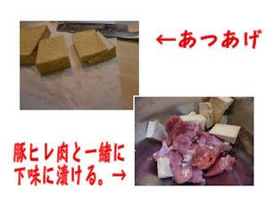 厚揚げ、豚ヒレ肉