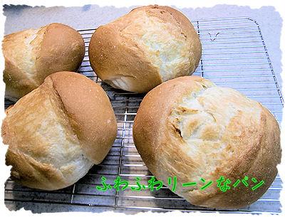 ふわふわリーンパン