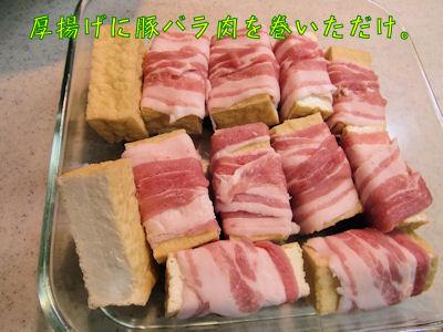 厚揚げ豚バラ肉