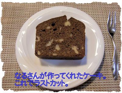 高カロリーケーキ