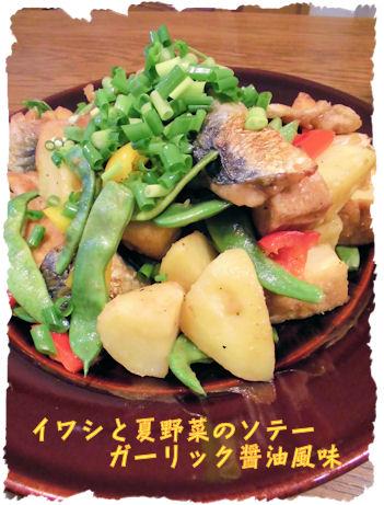 イワシと野菜ガーリック醤油