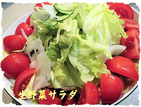 お決まりの生野菜サラダ