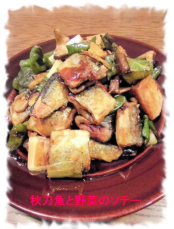 秋刀魚と厚揚げと野菜のソテー