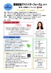 整理収納アドバイザーフォーラム2014in札幌 チラシ