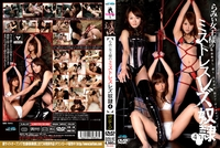 らみぃ女王様のミストレスレズ奴隷4