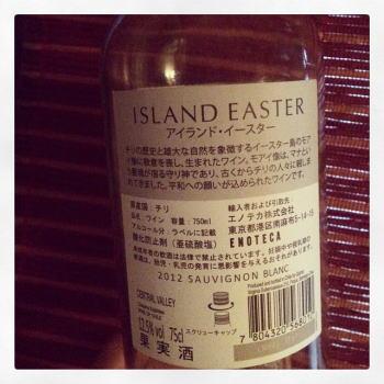 イースターアイランドのワイン