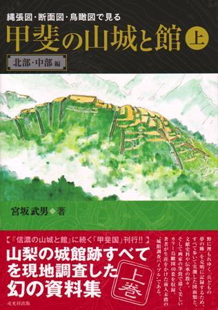 甲斐の山城と館㊤扉