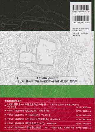 甲斐の山城と館㊤裏表紙