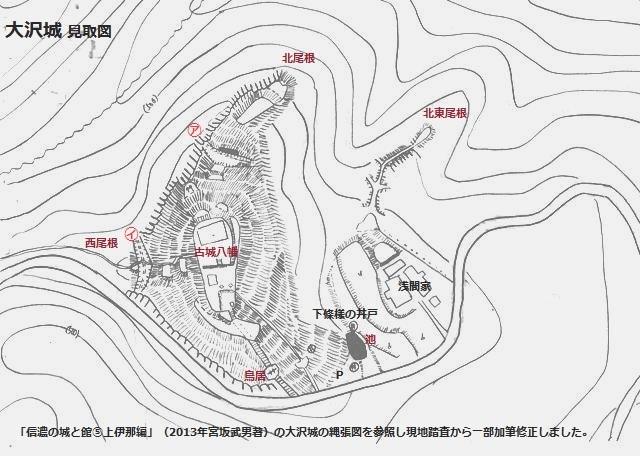大沢城見取図①(阿南町)