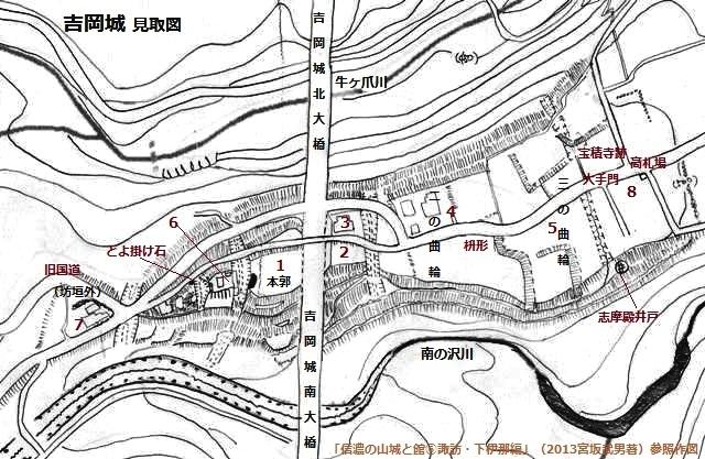 吉岡城見取図①