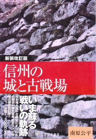 信州の城と古戦場 表紙①