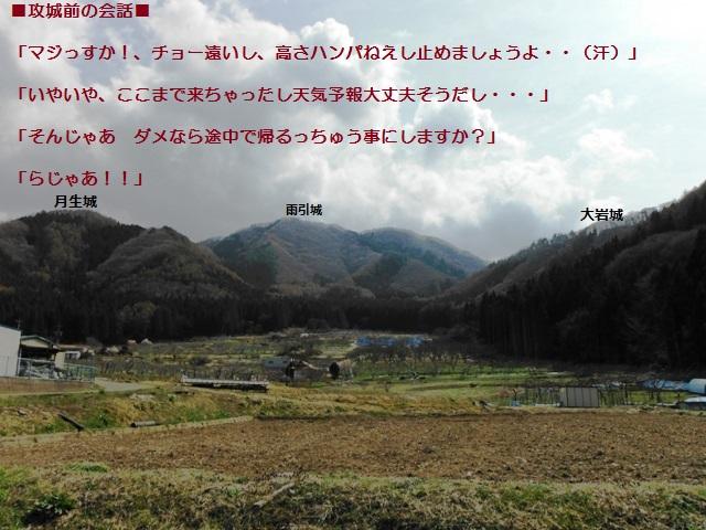 月生城(上水内郡高井村) (99)