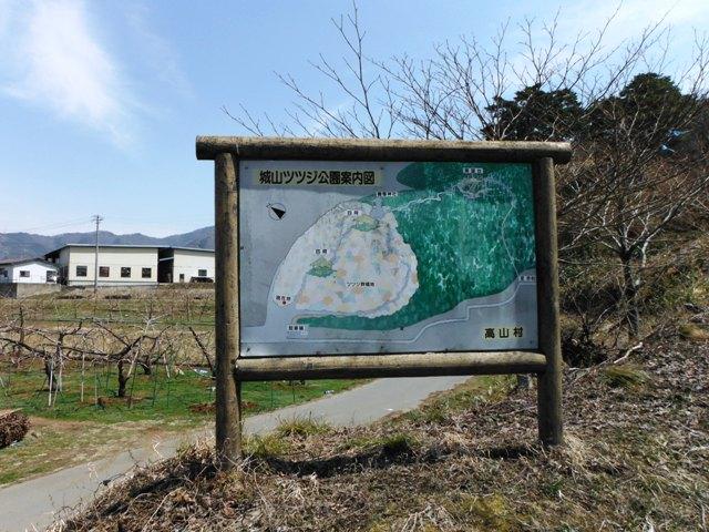 城山城(上水内郡高山村) (1)
