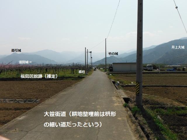 福島城(須坂市) (12)