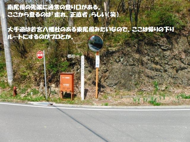 枡形城(高山村) (2)