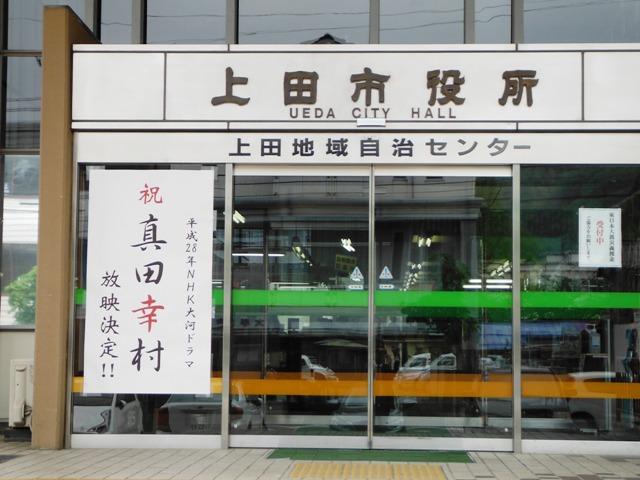 真田丸2014 (3)