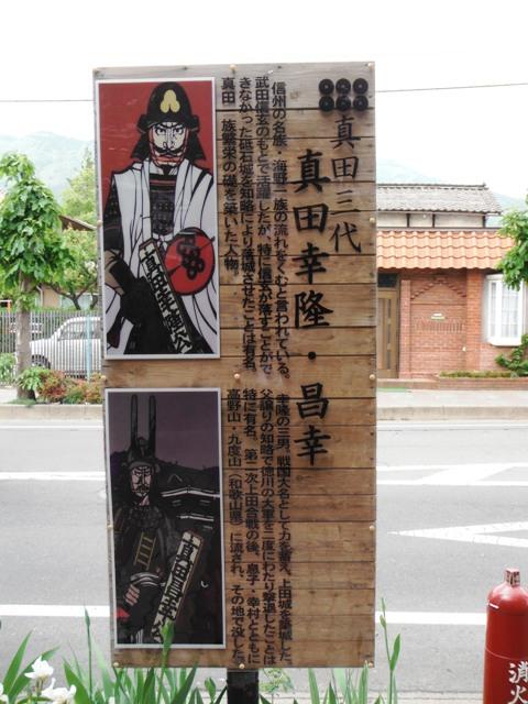 真田丸2014 (4)