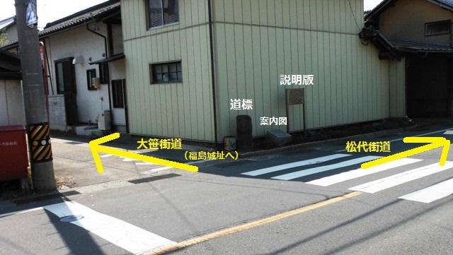 福島城(須坂市) (5)