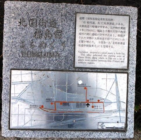 福島城(須坂市) (8)