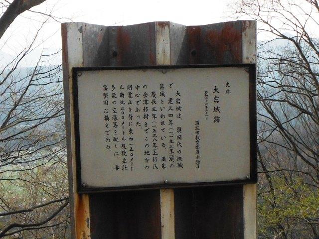 大岩城(須坂市日滝) (60)