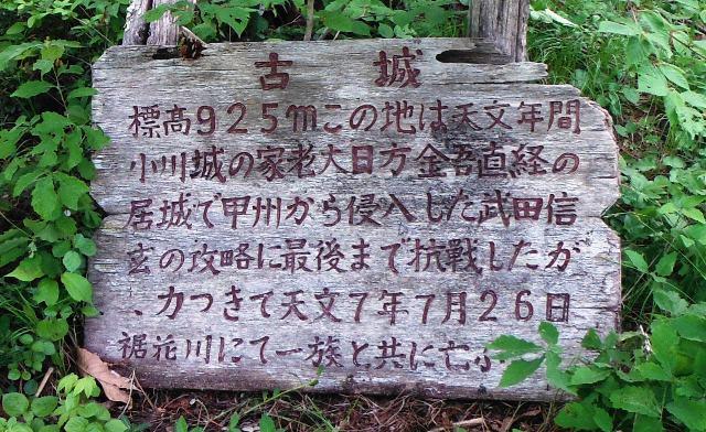 古城(長野市鬼無里) (10)