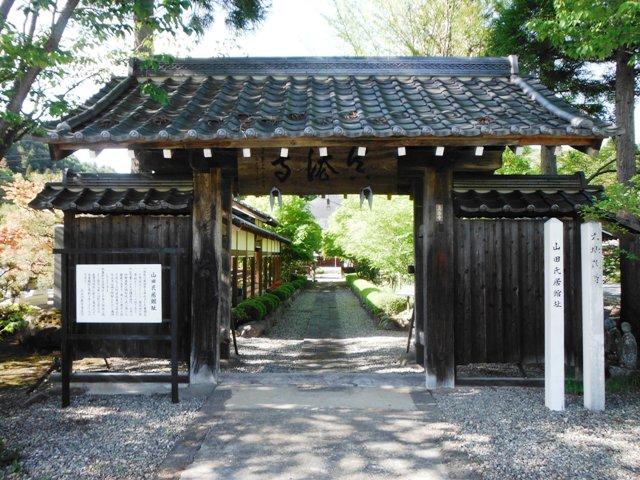 山田氏居館(高山村) (1)