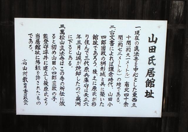 山田氏居館(高山村) (2)