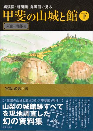 甲斐の山城と館㊦001