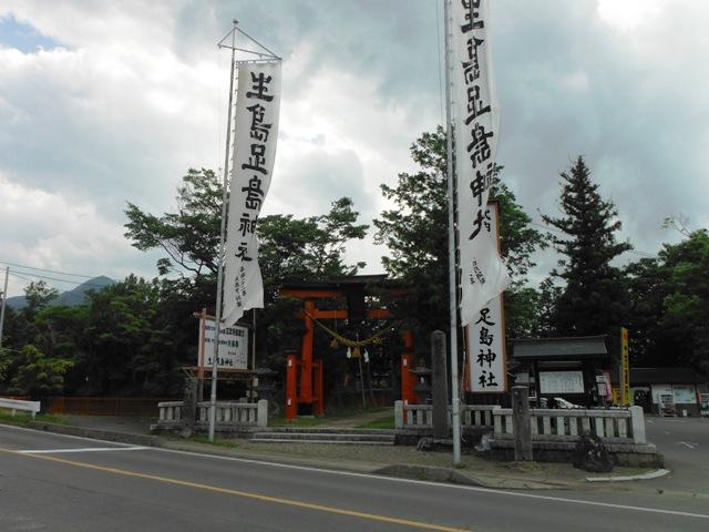 生島足島神社②
