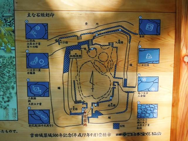 吉田城(三河) (29)