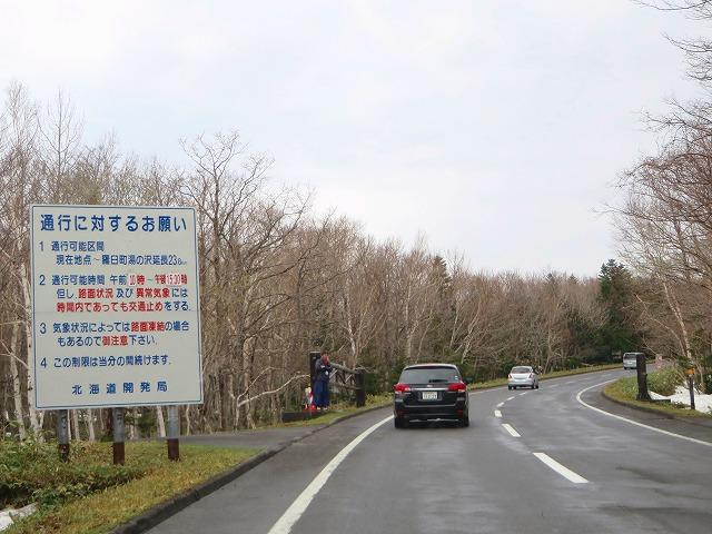 知床 (3)