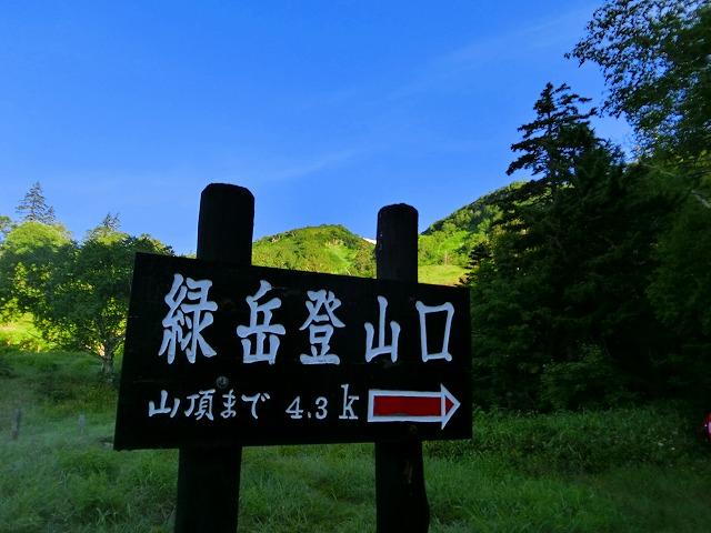 緑岳登山口